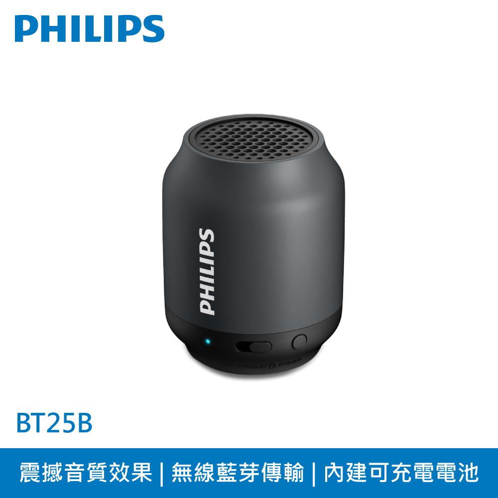PHILIPS飛利浦 隨身藍牙喇叭 BT25B【福利品】