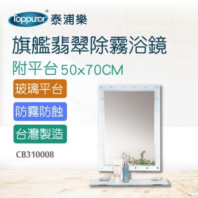【Toppuror 泰浦樂】旗艦翡翠除霧浴鏡附平台 50x70CM(CB310008)