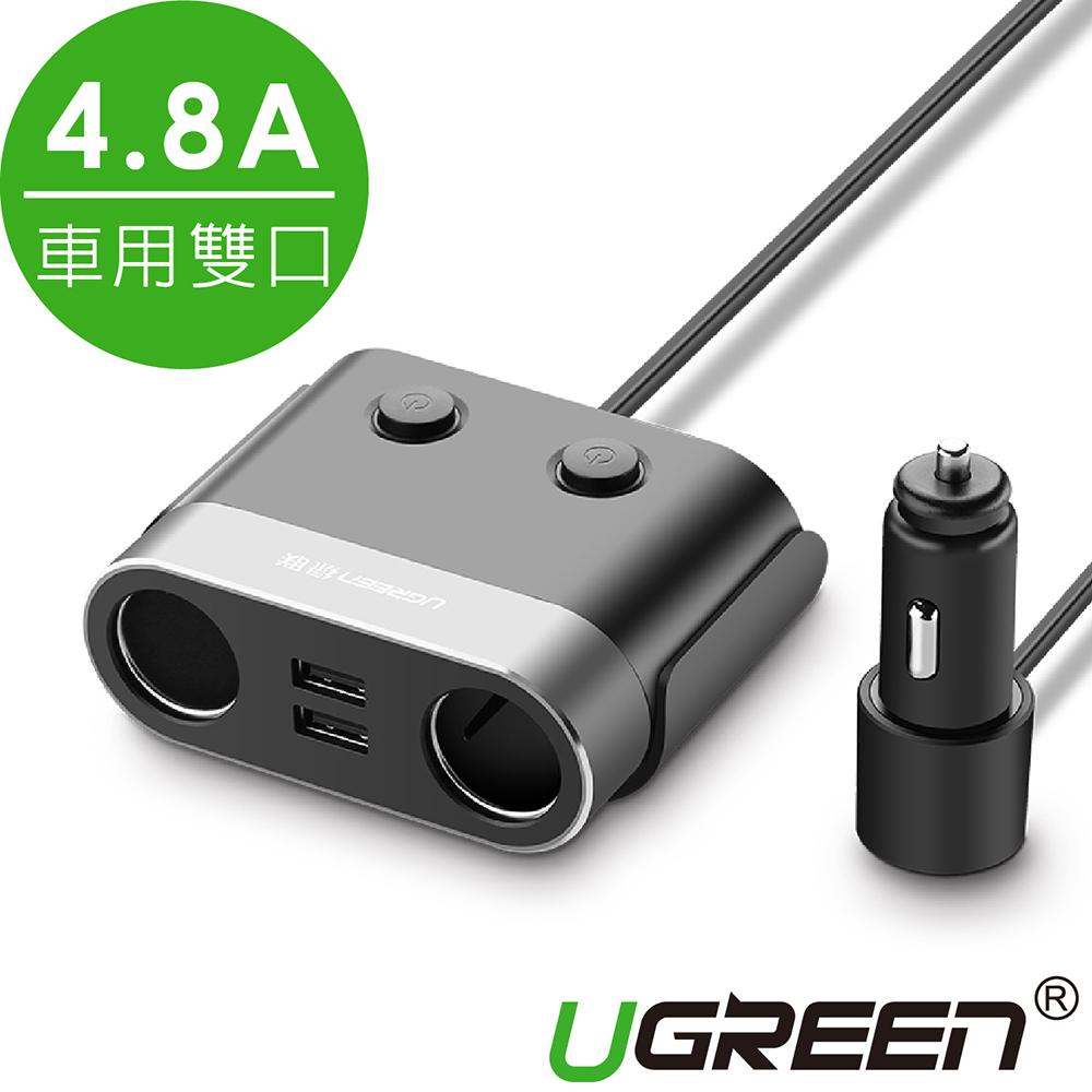 綠聯 車用雙口USB 4.8A快充充電器+一分二點煙器 @ Y!購物