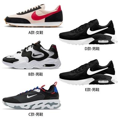 【時時樂限定】NIKE 慢跑運動休閒鞋(男女鞋任選)