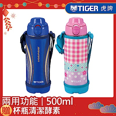 虎牌 500cc兩用款不鏽鋼保溫保冷瓶_2用頭(MBO-E050_e)