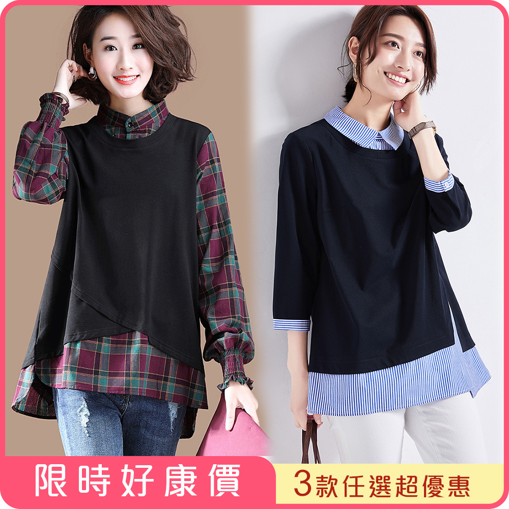 [今日限定] 初色 早春假兩件襯衫-共3款-(M-2XL可選)
