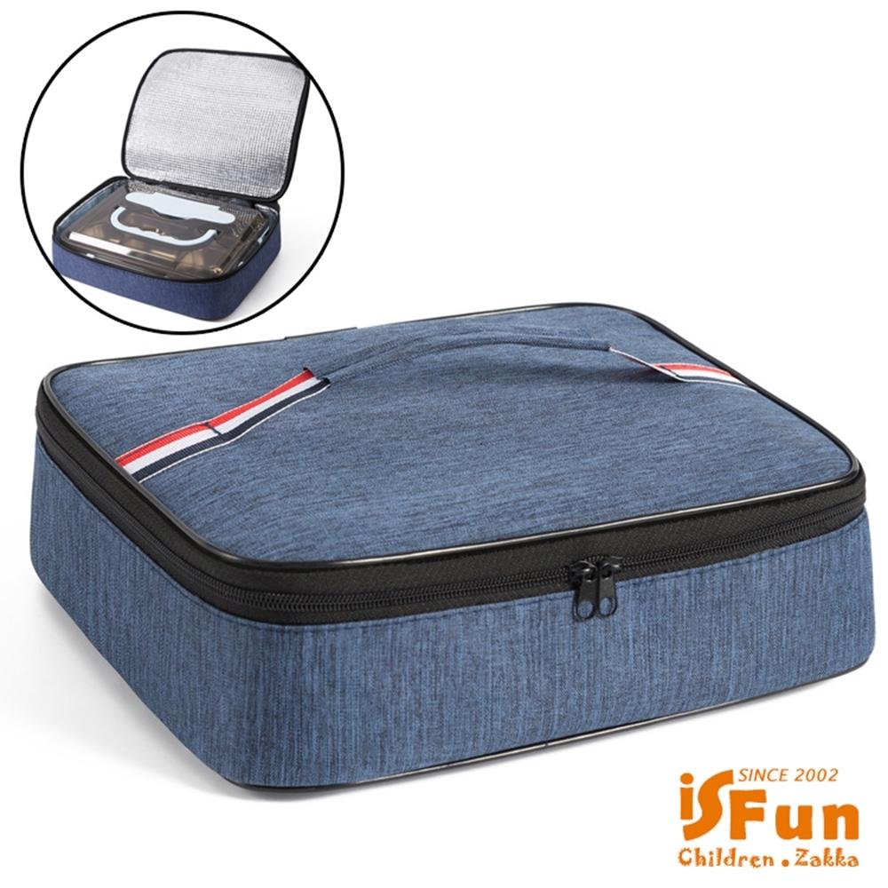 iSFun 扁款方型 大容量手提保冷保溫便當包 大號藍色