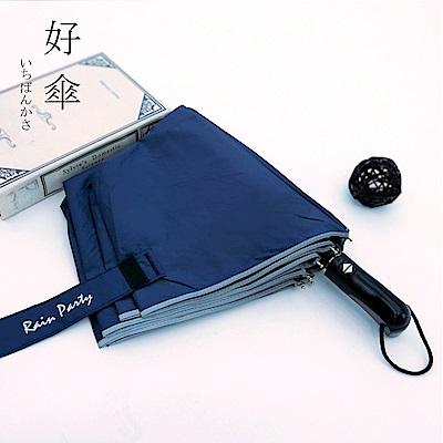 好傘王 電光兩人自動傘-深藍色
