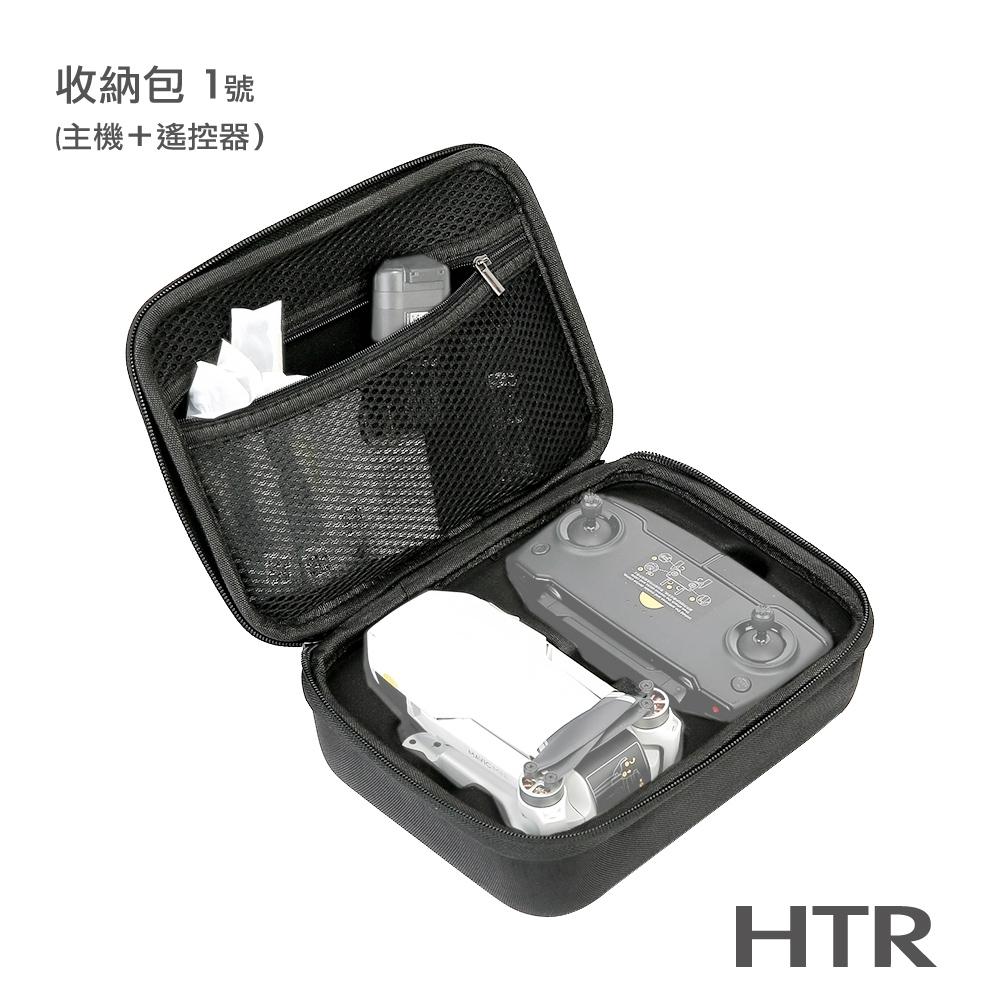 HTR 收納包1號(主機+遙控器)For Mavic Mini