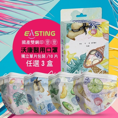 沃康EASTING -特調系列雙鋼印獨立單片包醫用口罩10片入-任選三盒