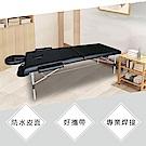 快速折疊整脊美容床─床高52-74公分