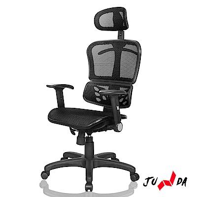 JUNDA 人體工學全網-騎士收納扶手電腦椅/辦公椅(尊爵黑)