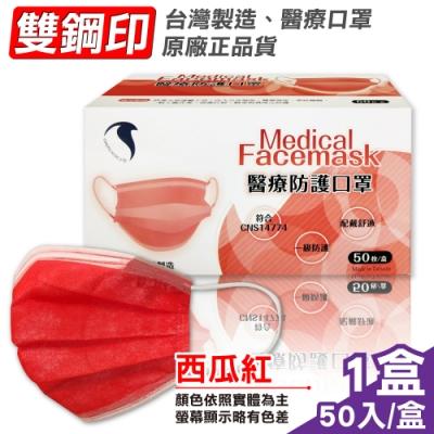 久富餘 醫用口罩(雙鋼印)-西瓜紅(50入/盒)