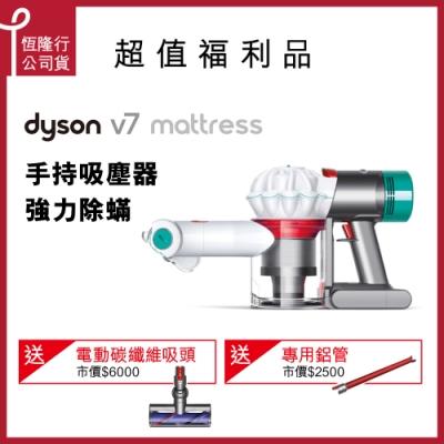 [限量福利品] Dyson戴森V7 Mattress無線手持除蹣吸塵器