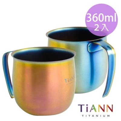 TiANN 鈦安純鈦餐具 360ml 純鈦單層圓滿杯 2入套組