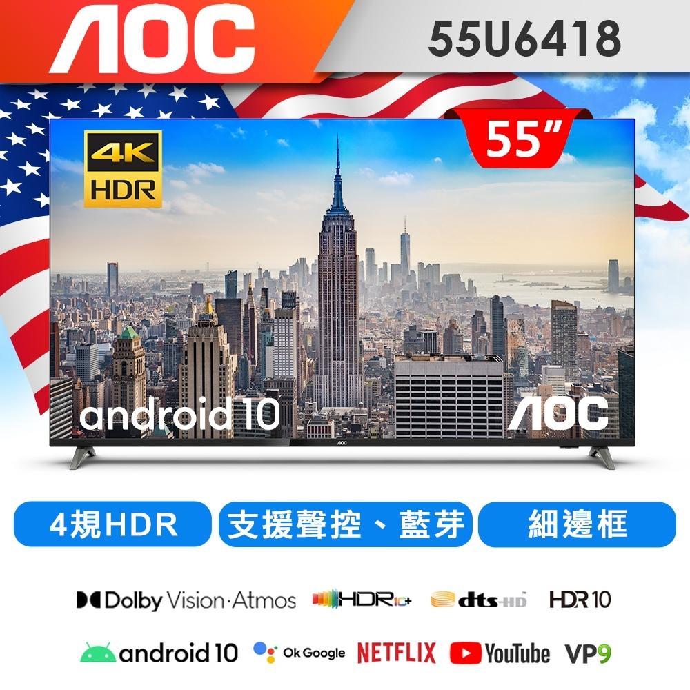 AOC 55型 4K HDR Android 10 (Google認證) 液晶顯示器 55U6418(含標準安裝)
