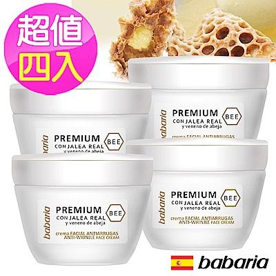(4入組)西班牙babaria蜂王乳+蜂毒防皺保濕面霜50ml