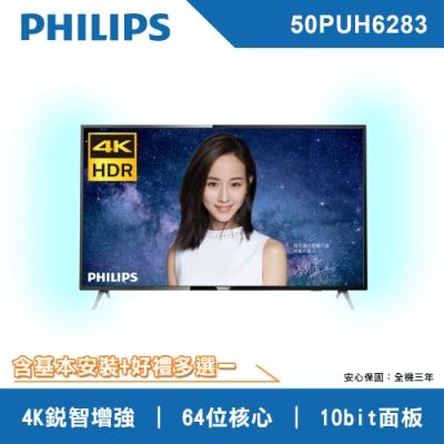PHILIPS飛利浦 50吋4K HDR聯網液晶顯示器+視訊盒50PUH6283
