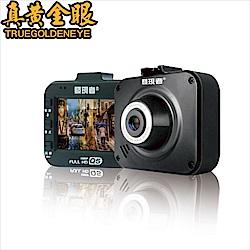 【真黃金眼】發現者Q5 行車記錄器1080P 120度廣角鏡頭 輕巧又不漏秒
