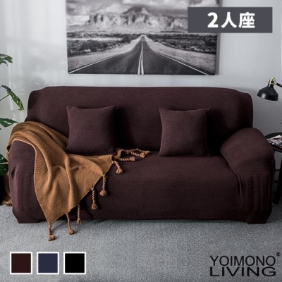 YOIMONO LIVING「針織風尚」純色方紋沙發套 (2人座)