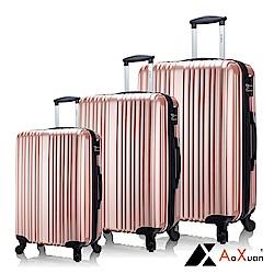 AoXuan 20+24+28吋三件組行李箱 PC硬殼旅行箱 瘋狂旅行(玫瑰金)