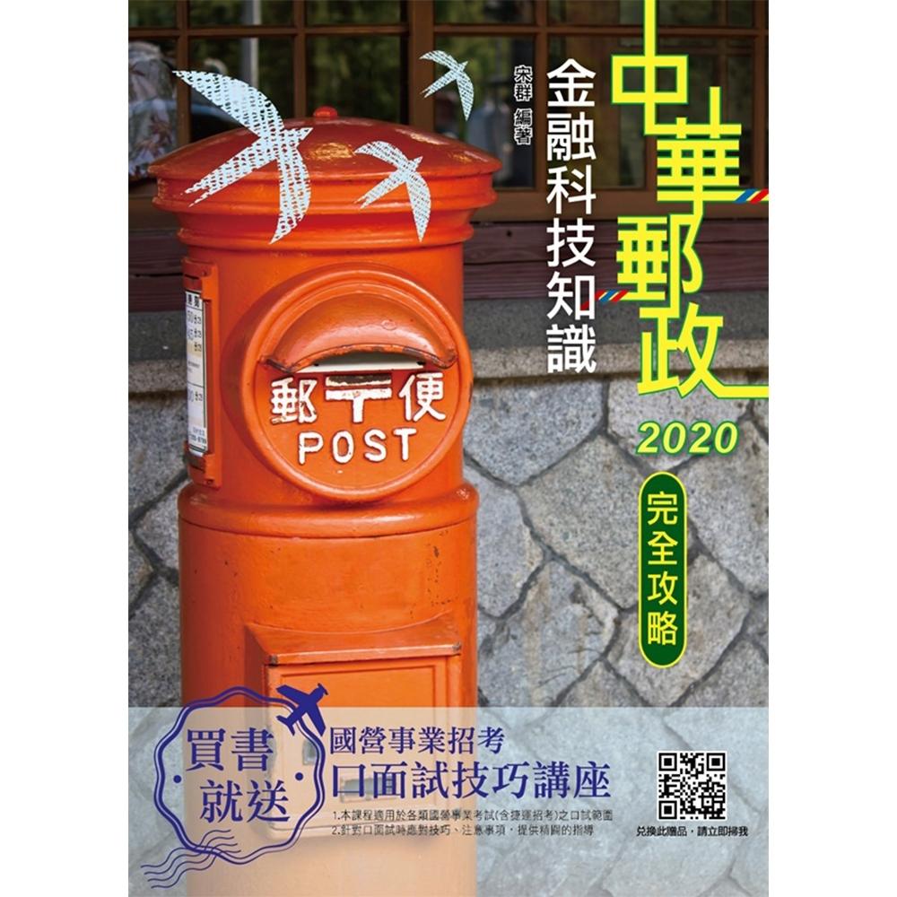 金融科技知識完全攻略[中華郵政營運職/專業職(一)(二)/郵局內勤](對應2020考科新制)(重點速成+金研院相關考試題庫)(T138P20-1)