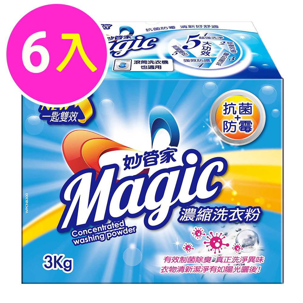 妙管家-濃縮洗衣粉(抗菌防霉)3000g(6入/箱)