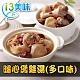 【愛上美味】暖心煲雞湯 任選4包組(500g±10%/固形物175g) product thumbnail 1