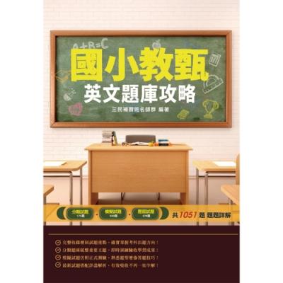 2020年國小教甄英文題庫攻略 (E044K20-1)