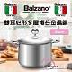 Balzano雙耳心形多層複合金湯鍋22cm product thumbnail 1