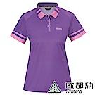 【ATUNAS 歐都納】女ATUNAS-TEX短袖POLO衫A1-P1918W粉紫