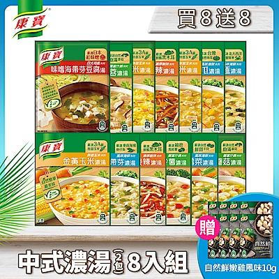 【康寶】中式濃湯(2包)*8入組_贈自然鮮嫩雞風味10gx8_13款口味可選