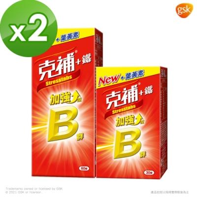 【克補】B群+鐵加強錠 (90錠X2盒)