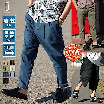 [時時樂限定]ZIP日本男裝 夏季快乾 舒適涼爽棉麻褲 三款(7色)