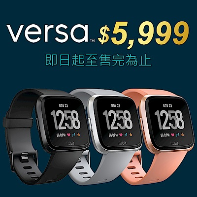 Fitbit Versa 智能運動手錶