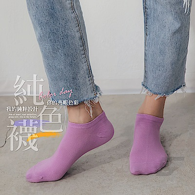 GIAT 糖果純色精梳棉萊卡船型襪(淺紫)