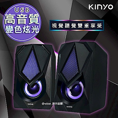 KINYO USB炫光音箱音響/喇叭 (US-251)線控/變色