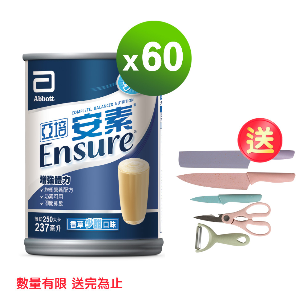 亞培 安素香草少甜口味網購限定(237ml x30入)x2箱