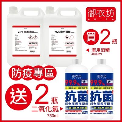 御衣坊 75%潔用酒精(乙醇)4000mlx2瓶,送 二氧化氯750mlx2瓶
