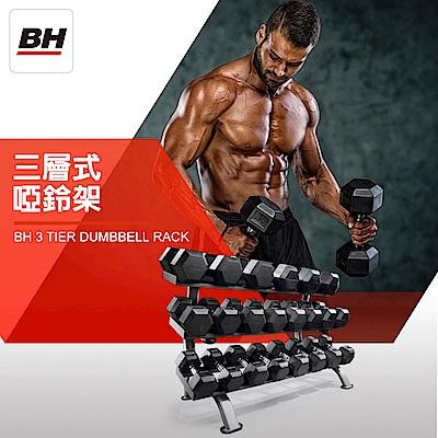 【BH】WS015 三層式啞鈴架 (含安裝)