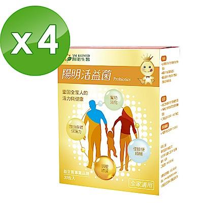 陽明生醫 陽明活益菌x4盒(30包/盒)