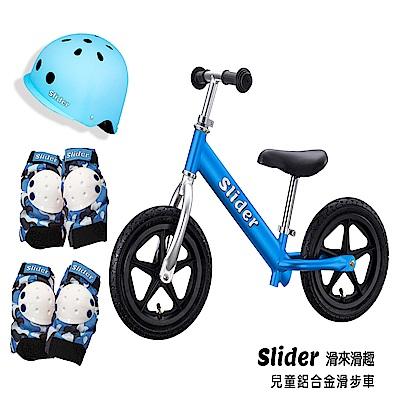 Slider 兒童鋁合金滑步車 酷藍+藍色全套裝備(頭盔x1+護具組x1)