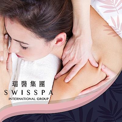 (全台多點)瑞醫SWISSPA花神嫩白精雕纖體護理130分鐘