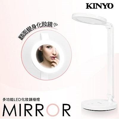 KINYO網美專用多功能LED化妝鏡檯燈PLED426