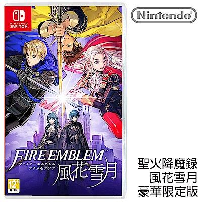 (預購) 任天堂 Switch 聖火降魔錄 風花雪月 豪華限定版