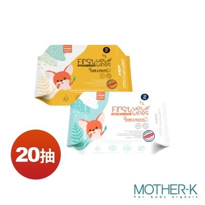 韓國MOTHER-K 自然純淨嬰幼兒濕紙巾-隨身款20抽