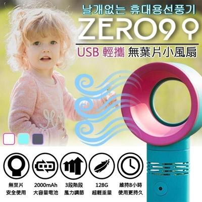 手持風扇無葉迷你小風扇正韓zero9無葉風扇手持靜音USB可充電兒童隨身便攜