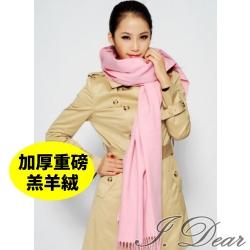 I.Dear-100%喀什米爾羔羊絨加厚重磅純色圍巾/披肩(淺粉)