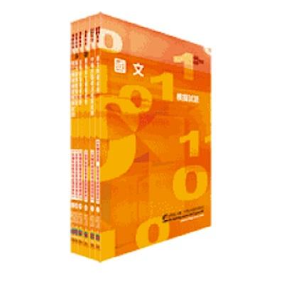 關務特考四等技術類(電機工程)模擬試題套書(贈題庫網帳號、雲端課程)