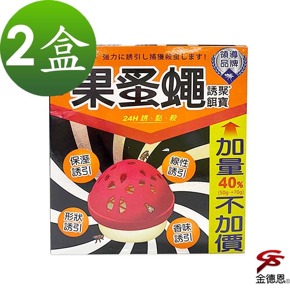 金德恩 2盒香菇造型誘引式果蚤蠅劑1盒70g