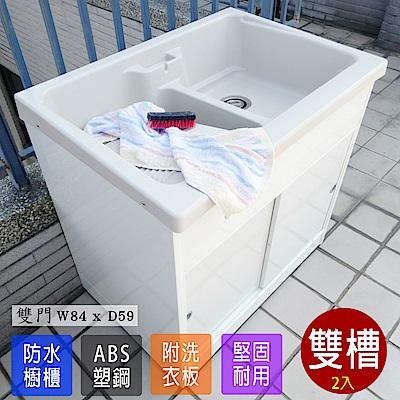 Abis 日式穩固耐用ABS櫥櫃式雙槽塑鋼雙槽式洗衣槽(雙門)-2入