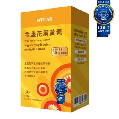 WEDAR 世界品質金獎金盞花葉黃素(30顆/盒)