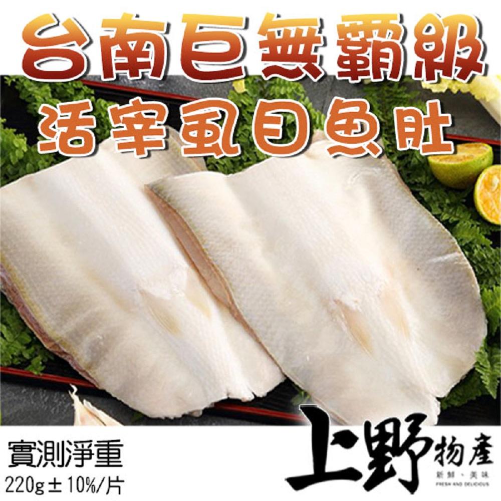 【上野物產】台南巨無霸級活宰虱目魚肚 (220g±10%/片) x12片