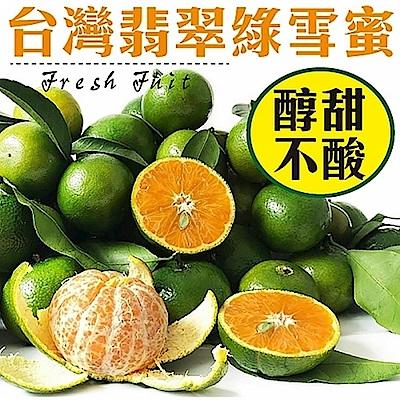 【天天果園】台灣翡翠綠雪蜜(蜜橘) x5台斤